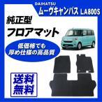 DAIHATSU:ダイハツ ムーブキャンバス LA800S (2WD・リアヒーター無) 平成28年9月〜/純正型フロアマット ブラック