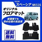 スズキ スペーシア Spacia MK53S 平成29年12月〜/純正型フロアマット ブラック