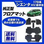 TOYOTA:トヨタ シエンタ SIENTA NHP170G(ハイブリッド/標準地用) 平成27年7月〜/純正型フロアマット ブラック