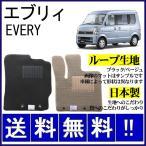 スズキ エブリィ/エブリー DA64V/W 平成17年9月〜27年2月/純正型シンプル(ループ生地)フロアマット 純正仕様・日本製