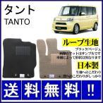 ダイハツ タント/カスタム LA600S/LA610S 平成25年10月〜/純正型シンプル(ループ生地)フロアマット 純正仕様・日本製