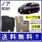 TOYOTA:トヨタ ノア/ハイブリッド NOAH 80系 平成26年1月〜/純正型シンプル(ループ生地)フロアマット 純正仕様・日本製