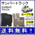 SUBARU:スバル サンバートラック 平成26年9月〜/純正型シンプル(ループ生地)フロアマット 純正仕様・日本製