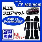 トヨタ ノア NOAH ZWR80W/ZWR80G(7人乗/ハイブリッド車) 平成29年7月〜(MC後)/純正型フロアマット ブラック