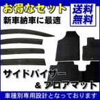 SUZUKI:スズキ ソリオ MA26S/MA36S/MA46S 27年8月〜/純正型サイドバイザー&フロアマット