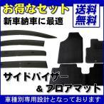 ダイハツ タント/カスタム LA600S/LA610S(2WD・リアヒーター有/4WD)平成25年10月〜/純正型サイドバイザー&フロアマット
