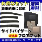 DAIHATSU:ダイハツ ウェイク wake LA700S/LA710S 26年11月〜/純正型サイドバイザー&日本製フロアマット