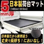 軽トラック用 5mm厚荷台マット&ゲートプロテクター(3方)/安心の日本製・高品質