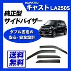 DAIHATSU:ダイハツ キャスト  LA250S 平成27年9月〜 純正型サイドバイザー/ドアバイザー