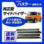 スズキ ハスラー HUSTLER MR31/MR41S 平成25年12月〜 純正型サイドバイザー/ドアバイザー