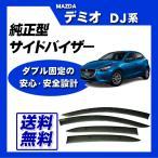 MAZDA:マツダ デミオ demio DJ系 平成26年9月〜 純正型サイドバイザー/ドアバイザー