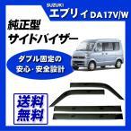 SUZUKI:スズキ エブリィ/エブリー DA17V/DA17W 平成27年2月〜 純正型サイドバイザー/ドアバイザー