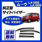 ダイハツ ムーヴ LA150S/LA160S 平成26年12月〜 純正型サイドバイザー/ドアバイザー