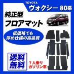 TOYOTA:トヨタ ヴォクシー VOXY ZRR80W/ZRR80G/ZRR85W/ZRR85G(7人乗/ガソリン車) 平成26年1月〜/純正型フロアマット ブラック
