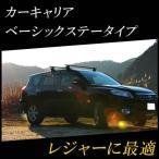 トヨタ ランドクルーザー J150W系 150プラド ルーフレール付車用 平成21/9- カーキャリアセット/スクエアベース/フレキシブルステータイプ