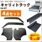 SUZUKI:スズキ キャリイトラック DA16T お得な4点セット/サイドバイザー&ゴムマット&荷台マット&ゲートプロテクター