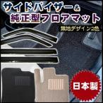 MITSUBISHI:三菱 デリカ(8人乗り) DELICA D5 24年7月〜/純正型サイドバイザー&フロアマット*安心の日本製