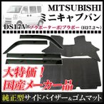 三菱 ミニキャブバン DS17V(リヤシート分割型車用) 27年2月〜/純正型サイドバイザー&ゴムマット