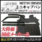 三菱 ミニキャブバン DS17V(リヤシート一体型車用) 27年2月〜/純正型サイドバイザー&ゴムマット