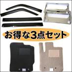 日産 デイズルークス B21A 26年2月〜/純正型日本製バ