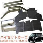 DAIHATSU:ダイハツ ハイゼットカーゴ S321/331V 16年12月〜/純正型サイドバイザー&ゴムマット&ナンバーフレーム