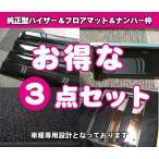DAIHATSU:ダイハツ タント/カスタム TanTo LA600S(2WD/リアヒーター無)平成25年10月〜/純正型サイドバイザー&フロアマット&ナンバーフレーム