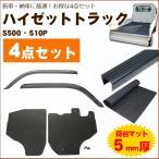 DAIHATSU:ダイハツ ハイゼットトラック S500/510P お得な4点セット/サイドバイザー&ゴムマット&荷台マット&ゲートプロテクター