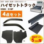 DAIHATSU:ダイハツ 新型 ハイゼットトラック S500/510P お得な4点セット/サイドバイザー(ワイド仕様)&ゴムマット&荷台マット&ゲートプロテクター