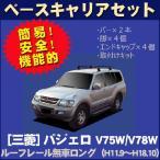 MITSUBISHI:三菱 パジェロ  V75W/V78W ルーフレール無(ロング)車専用 ベースキャリアセット