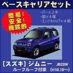 SUZUKI:スズキ ジムニー Jimny JB23W ルーフレール付車専用 ベースキャリアセット