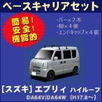 SUZUKI:スズキ エブリィ/エブリー DA64V/DA64W(ハイルーフ) ベースキャリアセット