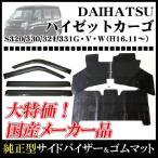 DAIHATSU:ダイハツ ハイゼットカーゴ S321/331V 16年12月〜/純正型サイドバイザー&ゴムマット
