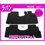 スズキ ラパン HE22S 平成20年11月〜27年5月/純正型フロアマット(ブラック)