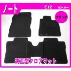 NISSAN:日産 ノート NOTE E12 平成24年9月〜/純正型フロアマット(ブラック)