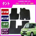 DAIHATSU:ダイハツ タント/カスタム TanTo LA600S(2WD/リアヒーター無) 平成25年10月〜/純正型フロアマット(ブラック)