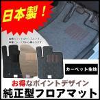 DAIHATSU:ダイハツ ムーヴキャンバス 平成28年9月〜/純正型フロアマット(ポイント生地) 純正仕様・日本製