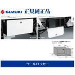 スズキ 純正品 キャリイトラック/キャリートラック DA16T ツールロッカー A9PW(99000-99082-33M)