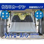 TOYOTA:トヨタ ライトエースバン S402M 平成20年2月〜22年7月/荷室仕切りカーテン