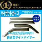 DAIHATSU:ダイハツ ハイゼットカーゴ S320・330V 16年11月〜 純正型サイドバイザー/ドアバイザー