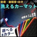 日産 デイズルークス B21A 平成26年2月〜/洗えるゴム