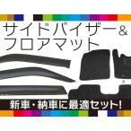 ショッピングホンダ ホンダ N BOX JF1/JF2 23年12月〜29年8月/サイドバイザー&フロアマット(リアシート標準用)