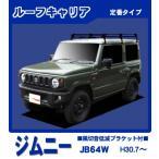 スズキ ジムニー JB64W(標準ルーフ) 定番ルーフキャリア/6本脚【風切音低減プレート付】