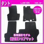 DAIHATSU:ダイハツ タント/カスタム TanTo LA600S/LA610S(2WD・リアヒーター有/4WD) 平成25年10月〜/純正型フロアマット(ブラック)