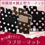 DAIHATSU:ダイハツ ムーヴキャンバス 平成28年9月〜/かわいいラブリーマット 純正仕様・日本製