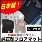 ダイハツ タント/カスタム LA600S/LA610S 平成25年10月〜/純正型フロアマット(無地) 純正仕様・日本製