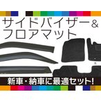 SUZUKI:スズキ スペーシア/カスタム/Xリミテッド MK32S/42S 25年4月〜/純正型サイドバイザー&フロアマット(ブラック)