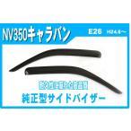 NISSAN:日産 NV350キャラバン E26 24年6月〜 純正型サイドバイザー/ドアバイザー