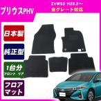 トヨタ プリウスPHV ZVW52 29年1月〜/純正型フロアマ