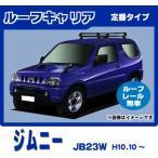 スズキ ジムニー JB23W(ルーフレール無車専用)定番ルーフキャリア/4本脚