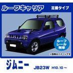 SUZUKI:スズキ ジムニー jimny JB23W(ルーフレール無車専用)定番ルーフキャリア/4本脚
